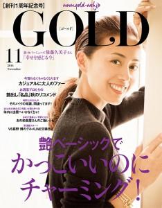 雑誌GOLD(ゴールド)11月号