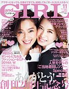 and GIRL11月号 田中美保 ニット帽