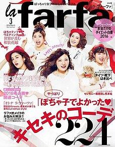la farfa 3月号(1/20発売)