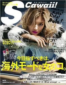 S Cawaii!(エスカワイイ) 2015年 12 月号