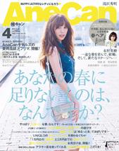 AneCan 4月号(3/7発売)