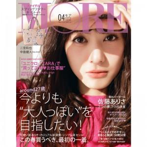 MORE 4月号(2/27発売)