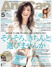 AneCan 5月号(4/7発売)