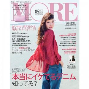 MORE 5月号(3/28発売)
