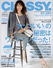 CLASSY. 5月号(3/28発売)