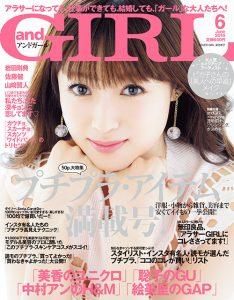 and GIRL 6月号 (5/12発売)