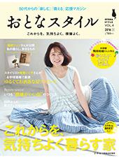 おとなスタイル Vol.4 夏号(5/25発売)