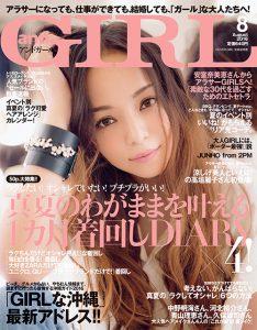 andGirl 8月号(7/12発売)