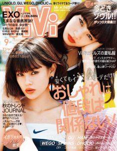 ViVi 9月号(7/23発売)