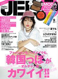 JELLY 9月号(7/16発売)