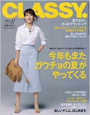 CLASSY. 8月号(6/28発売)