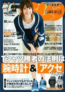 サムライELO 8月号(6/24発売)