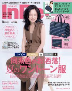 In Red 8月号(7/7発売)