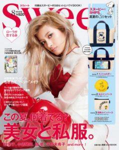 sweet 8月号(7/12発売)