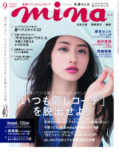 mina 9月号(7/20発売)