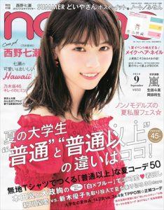 non-no 9月号(7/20発売)