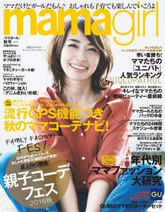 mamagirl 秋号(8/27発売)