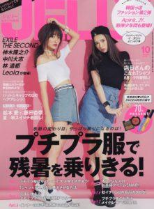 JELLY 10月号(8/17発売)
