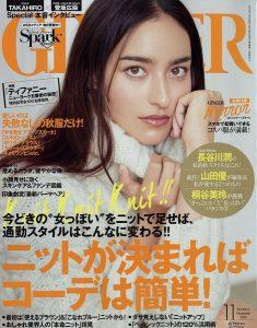 GINGER 11月号(9/23発売)