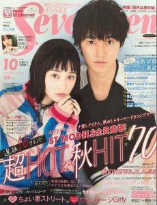 Seventeen 10月号(9/1発売)