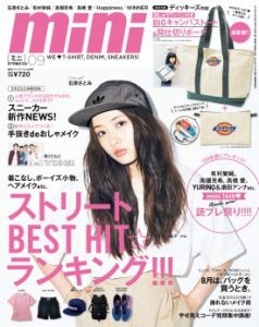 mini 9月号(8/1発売)