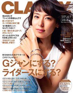 CLASSY. 10月号(8/27発売)