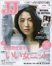 JJ 11月号(9/23発売)