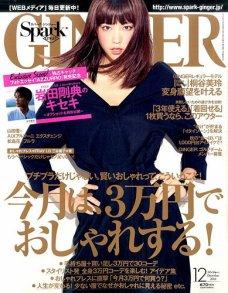 GINGER 12月号(10/22発売)