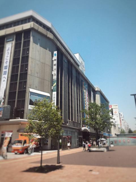 百貨店 姫路 山陽